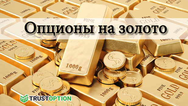 Живой график золота для бинарных опционов какой лучше бинарный опцион